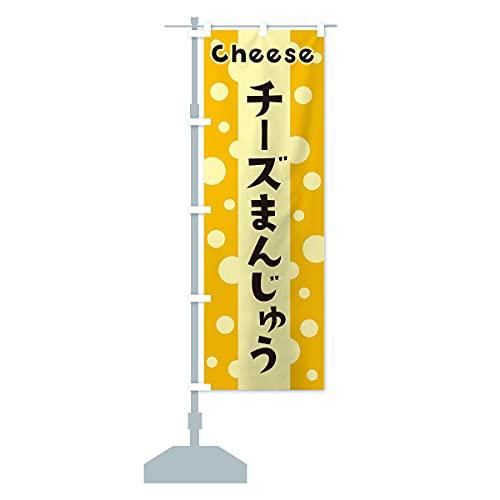 チーズまんじゅう のぼり旗(レギュラー60x180cm 左チチ 標準)
