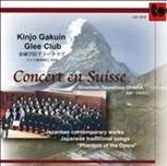 Choral Works: 小原恒久 / 金城学院グリークラブ