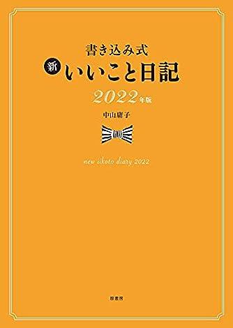 書き込み式 新 いいこと日記2022年版