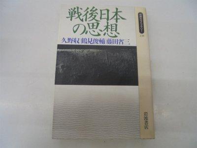 戦後日本の思想 (同時代ライブラリー)の詳細を見る