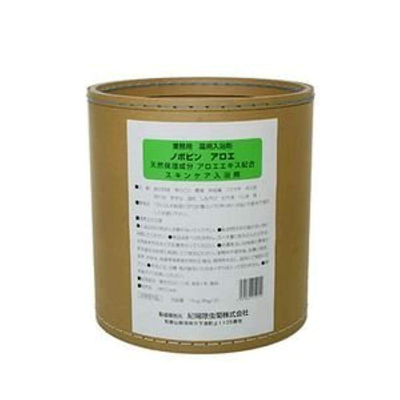 厚さ砲兵宣教師業務用 バス 入浴剤 ノボピン アロエ 16kg(8kg+2)