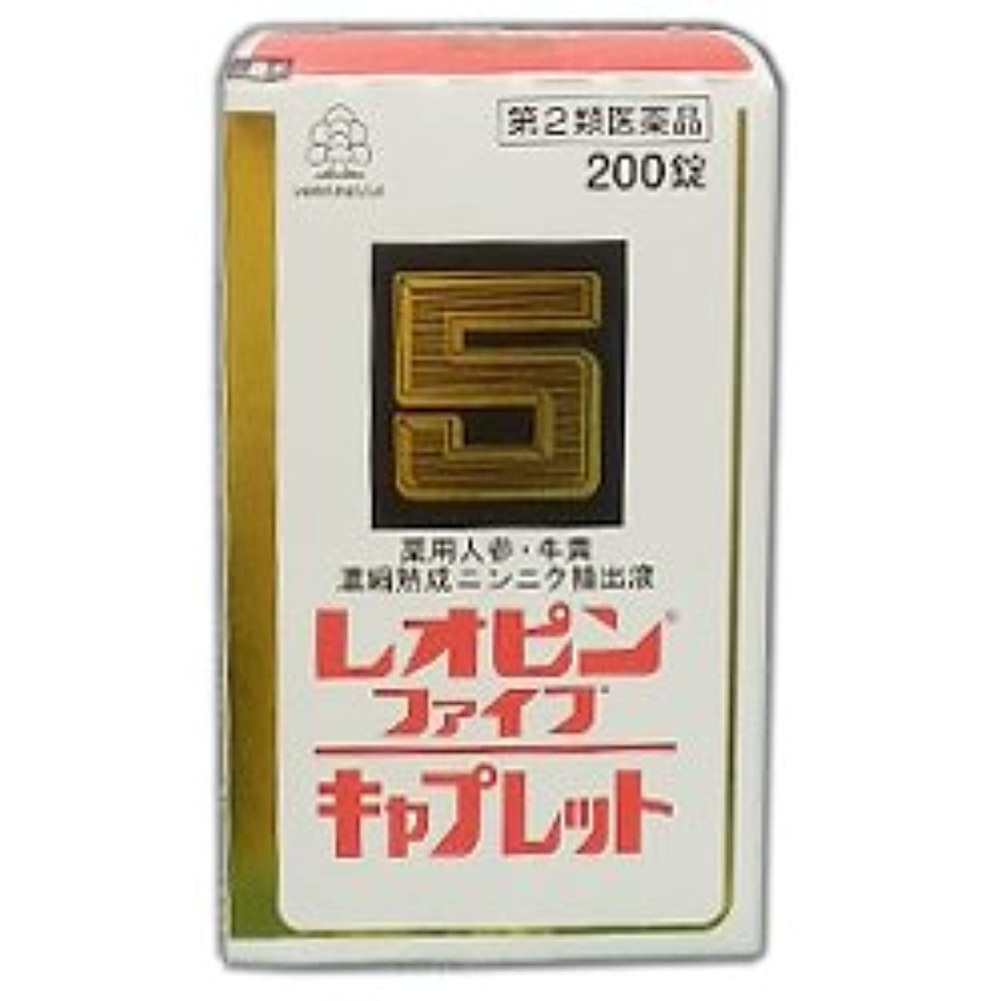 殉教者活気づく事実上【第2類医薬品】レオピンファイブキャプレットS 200錠