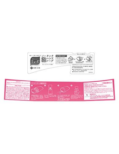 【医薬部外品】ミューズノータッチ泡ハンドソープグレープフルーツの香りセット(本体ソープディスペンサー+詰め替え250ml)殺菌消毒保湿成分配合まとめ買いセット