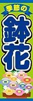 のぼり旗スタジオ のぼり旗 鉢花004 大サイズ H2700mm×W900mm