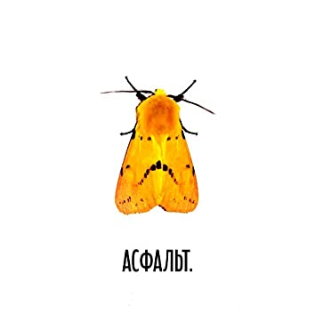 ASPHALT.