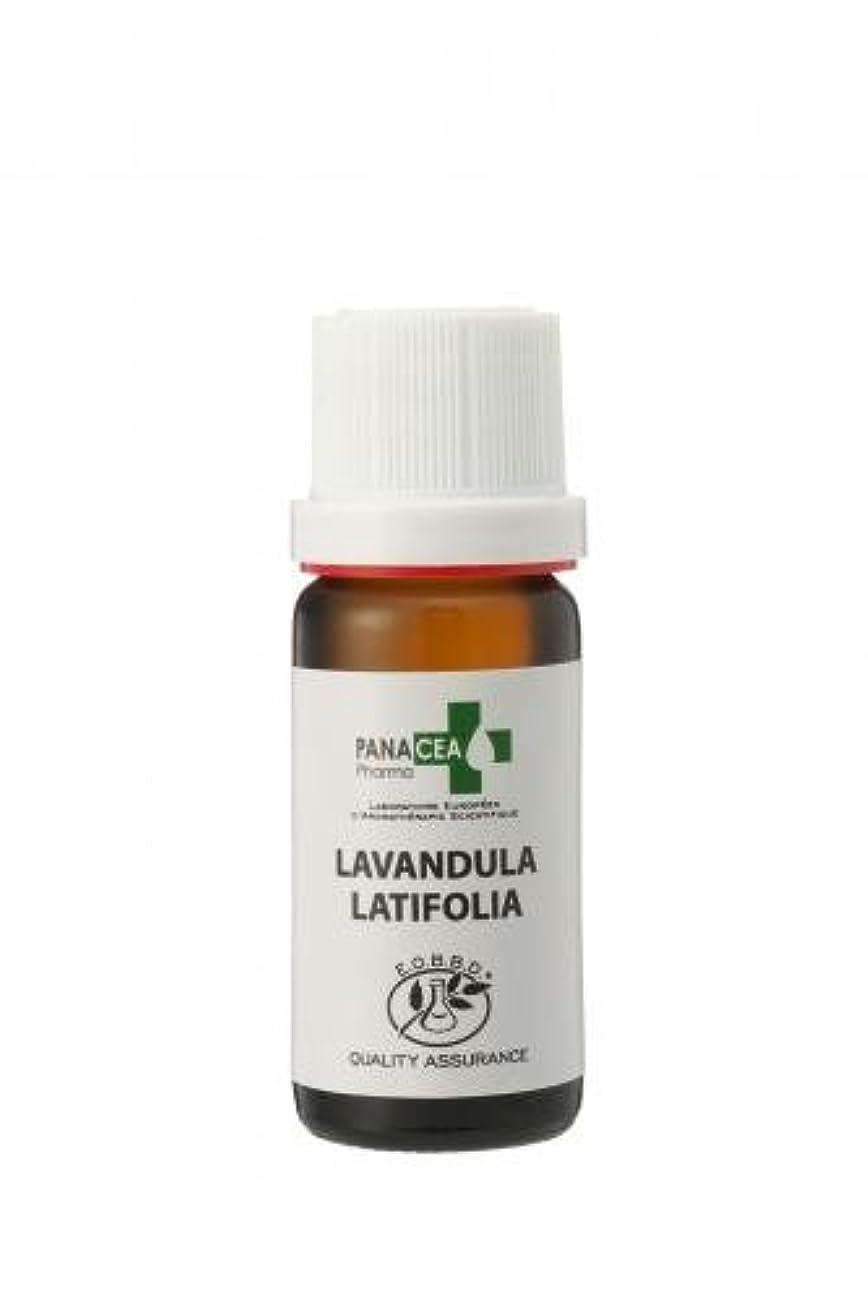 出発定義方言ラベンダー スピカ (Lavandula latifolia) <spica>10ml エッセンシャルオイル PANACEA PHARMA パナセア ファルマ