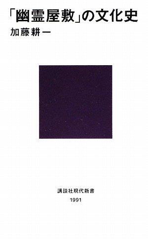 「幽霊屋敷」の文化史 (講談社現代新書)