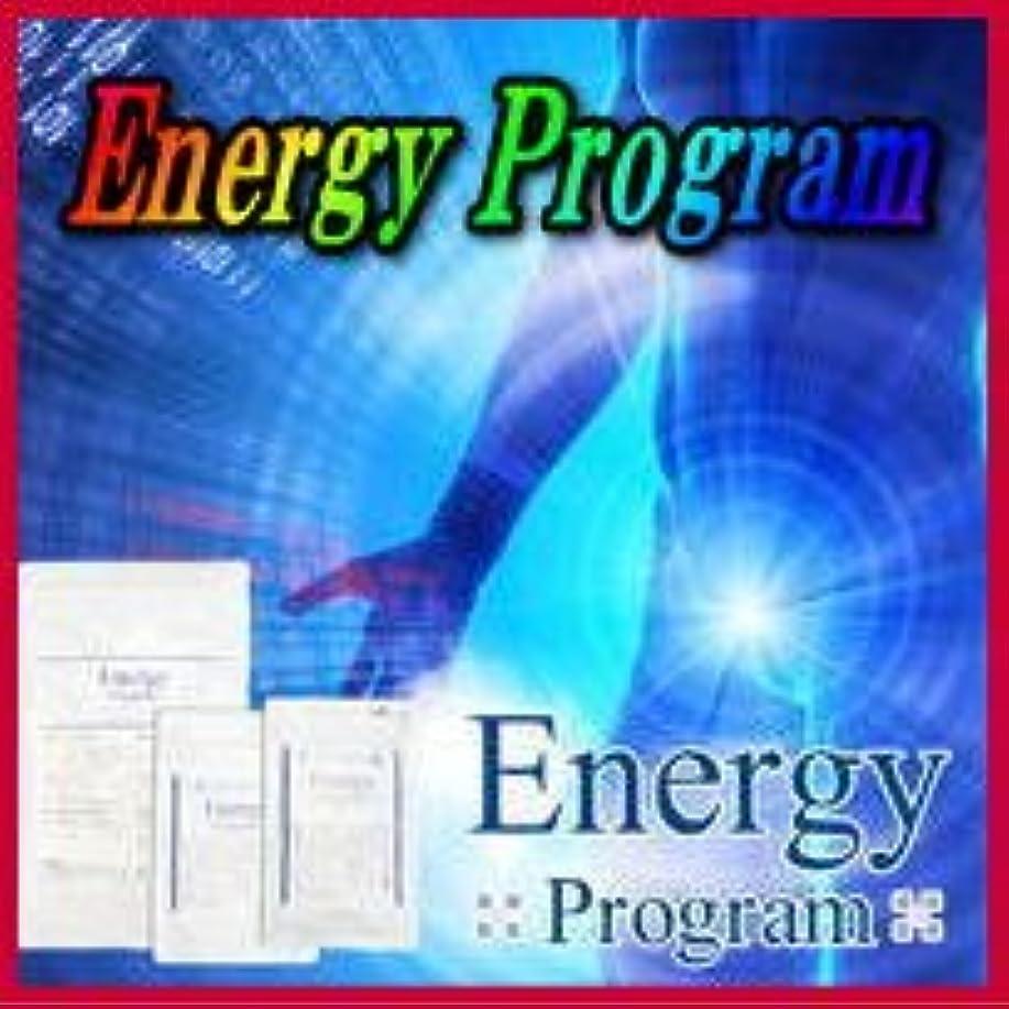 火炎精神的に店員★Energy Program(エナジープログラム) サプリ+ドリンク強力融合でシトルリンンとアルギニンが強力コラボ!