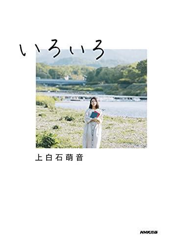 【Amazon.co.jp 限定】いろいろ(Amazon限定オリジナルカバー)