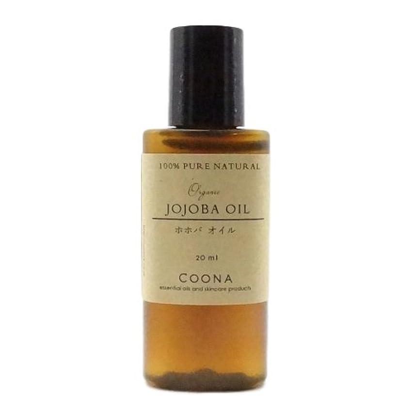 農業ベンチャー雇うホホバオイル 20 ml (COONA キャリアオイル ベースオイル 100%ピュア ナチュラル 天然植物油)