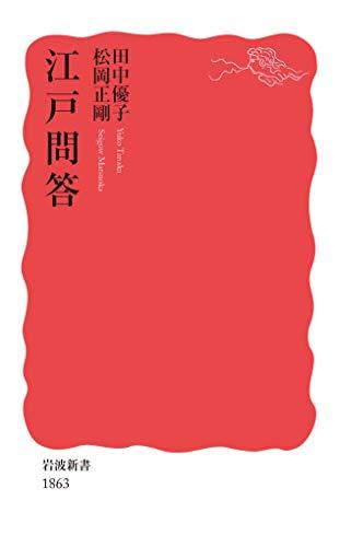 江戸問答 (岩波新書 新赤版 1863)