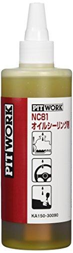 PITWORK(ピットワーク) NC81オイルシーリング剤 オイルもれ止め 300ml KA150-30090