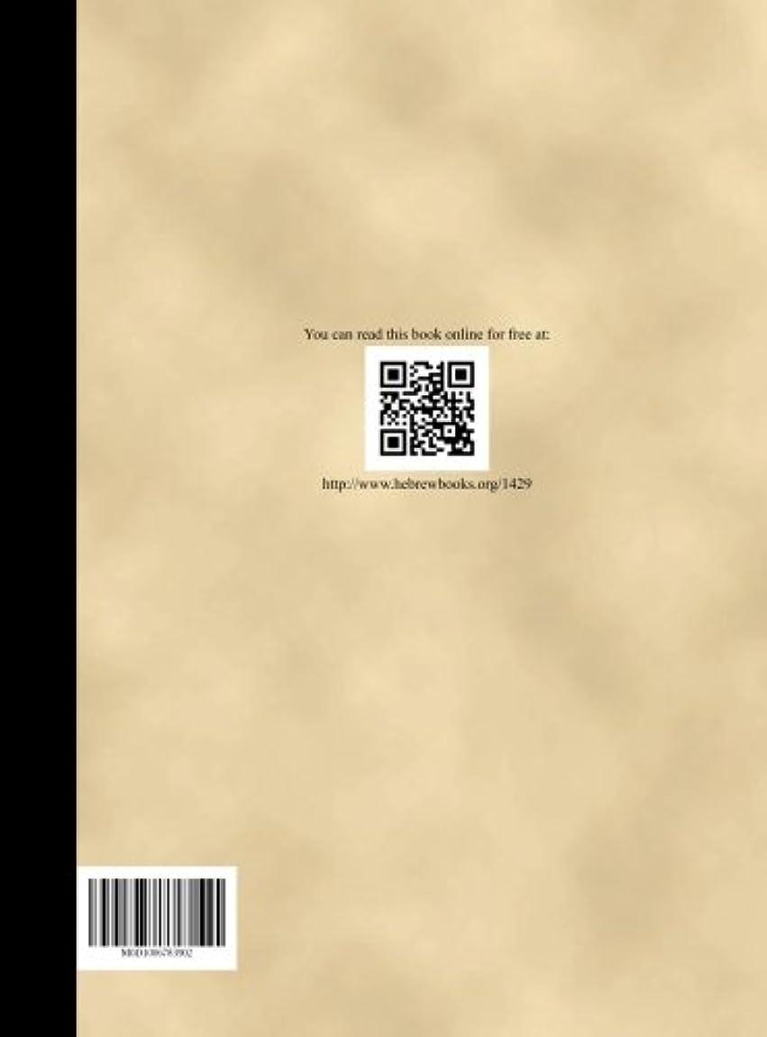 努力甘やかす安全Sefer Shut Maharash Vols 3-4