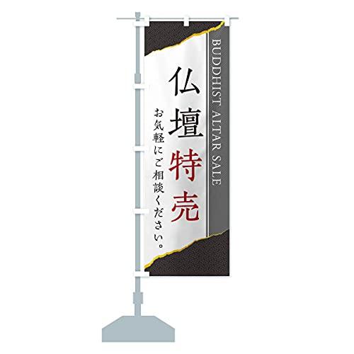 仏壇特売 のぼり旗 サイズ選べます(コンパクト45x150cm 左チチ)