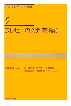 ブレヒトの文学・芸術論 (ベルトルト・ブレヒトの仕事【全6巻】)の詳細を見る