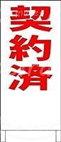 「契約済」 掲示板の金属サインブリキプラークの頑丈なレトロな外観30 * 15 cm