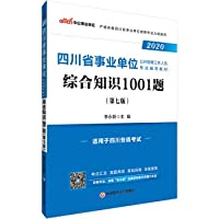 Sichuan Province in 2020 public education institutions open recruitment of staff exam materials: comprehensive knowledge 1001 title(Chinese Edition)