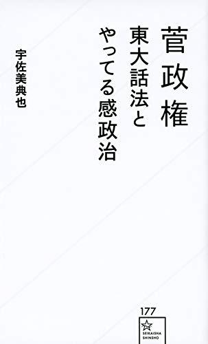 菅政権 東大話法とやってる感政治 (星海社新書)
