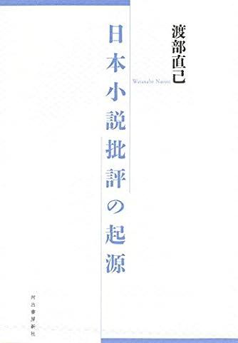 日本小説批評の起源
