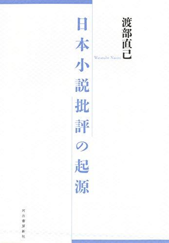 日本小説批評の起源 / 渡部直己