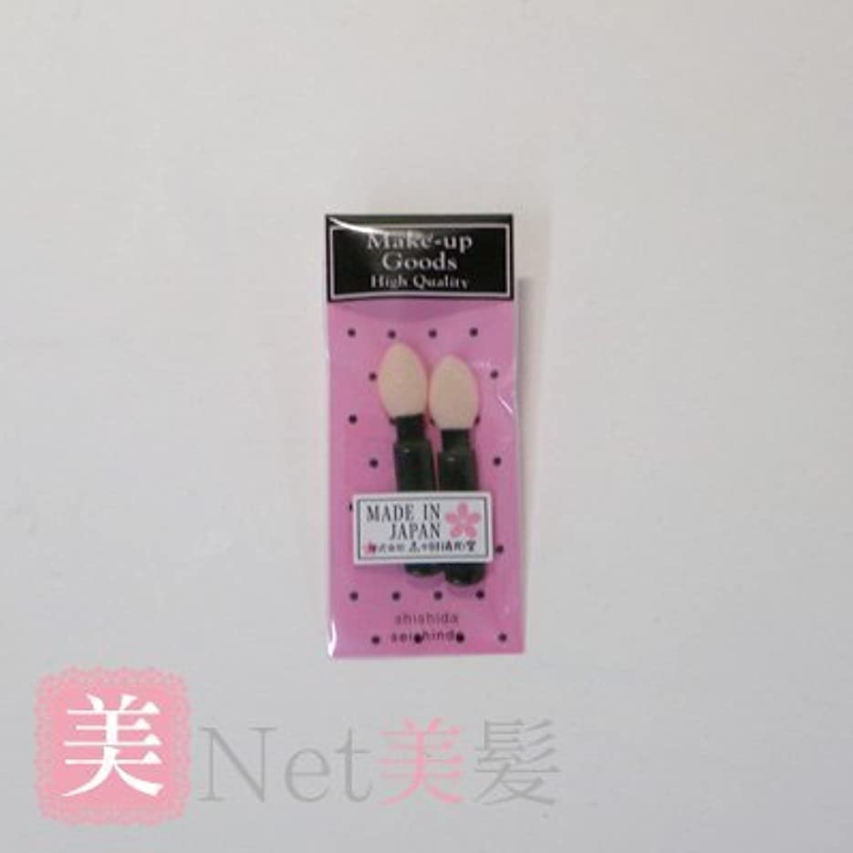 適応する楕円形花志々田清心堂 アイシャドウチップ SK-194 2P