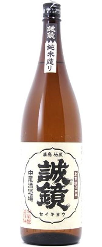 肉の紀元前お誕生日【日本酒】誠鏡 純米 たけはら 1800ml