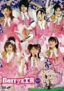 2007 桜満開 Berryz工房ライブ~この感動は二度とない瞬間である!~ [DVD]...