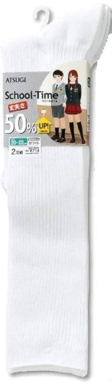 (アツギ)ATSUGI スクールタイム ハイソックス 2足組 CK77002 18~20cm ホワイト(451)