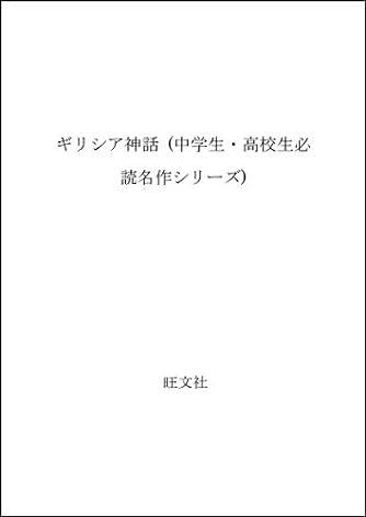 ギリシア神話 (中学生・高校生必読名作シリーズ)