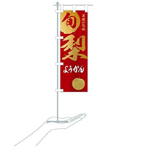 卓上ミニ梨ようかん・なし・ナシ のぼり旗 サイズ選べます(卓上ミニのぼり10x30cm 立て台付き)