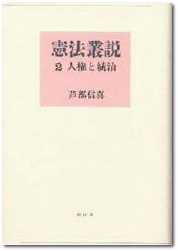 憲法叢説〈2〉人権と統治の詳細を見る