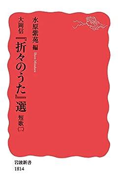 大岡信 『折々のうた』選 短歌(二) (岩波新書 新赤版 1814)