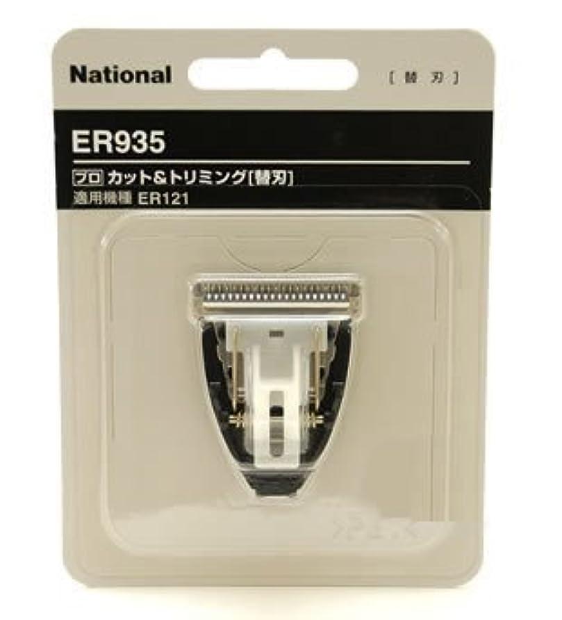 同行経験木ナショナルバリカンER121-H用替刃?ER935