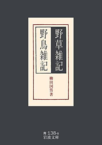 野草雑記・野鳥雑記 (岩波文庫)