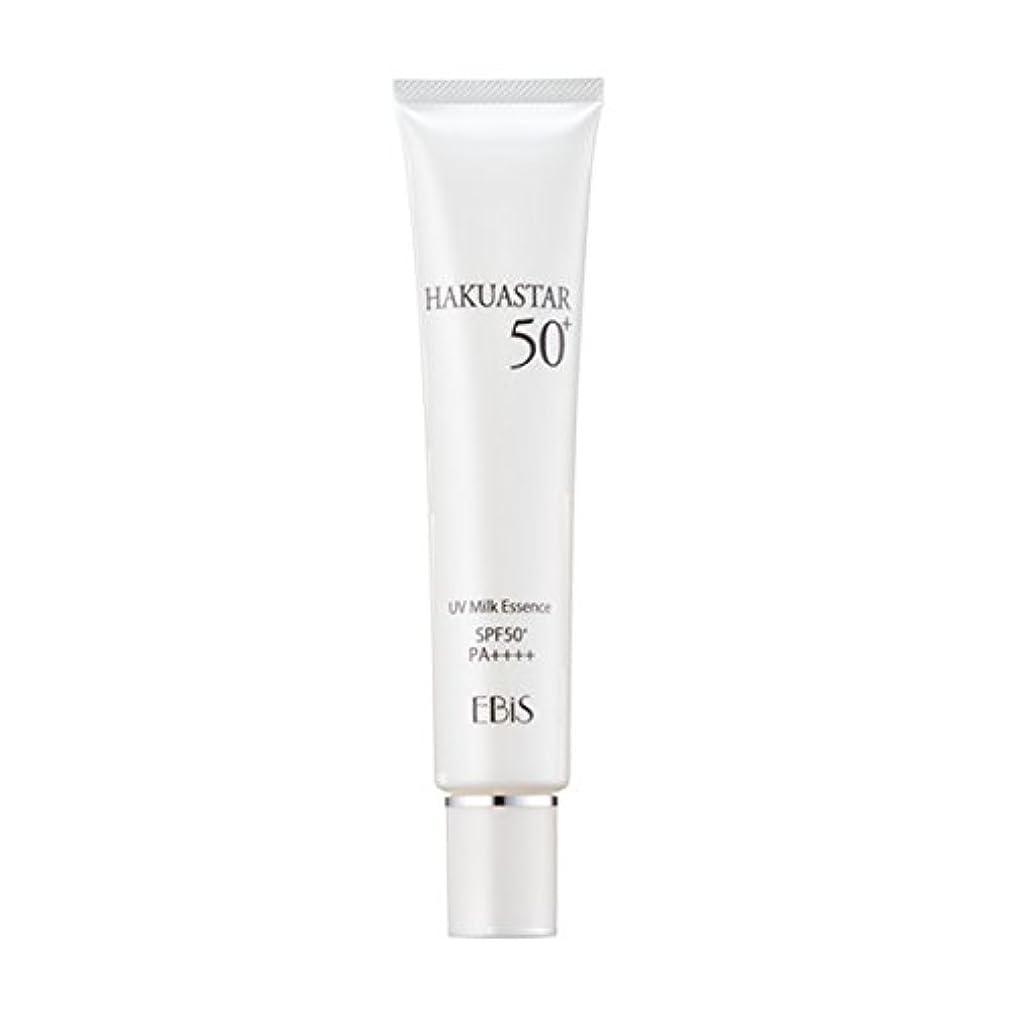 そばに代替案代数エビス化粧品(EBiS) ハクアスター 40g SPF50PA+++ UVクリーム(日焼け止め) 紫外線対策 化粧下地としても使える