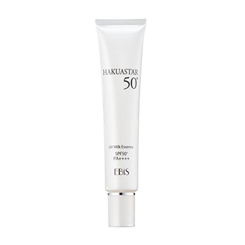 クスクス私たちの抹消エビス化粧品(EBiS) ハクアスター 40g SPF50PA+++ UVクリーム(日焼け止め)日本製 紫外線対策 化粧下地としても使える