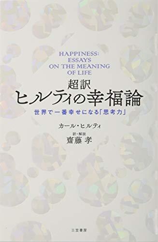 超訳 ヒルティの幸福論: 世界で一番幸せになる「思考力」 (単行本)