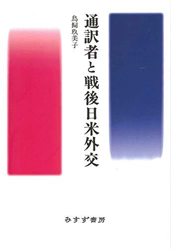 通訳者と戦後日米外交【新装版】
