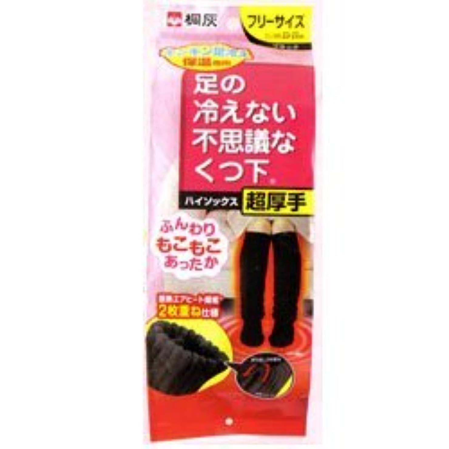 焼くしっかりアクセル【桐灰化学】足の冷えない不思議な靴下 ハイソックス 超厚手 ブラック フリーサイズ 1足分 ×3個セット