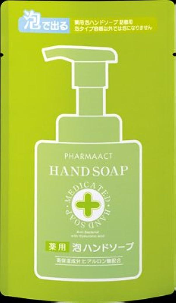 熊野油脂 ファーマアクト 薬用 泡ハンドソープ つめかえ用 200ml×48点セット 医薬部外品 さわやかなナチュラルフローラルの香り