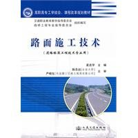 pavement construction (road and bridge engineering technology used) [paperback](Chinese Edition)