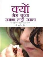 Kyon Mera Bachcha Khana Nahi Khata