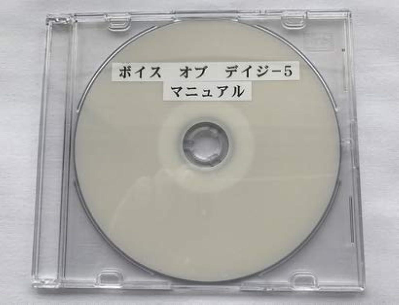 スコットランド人作者翻訳ボイス オブ デイジー 5 マニュアル(DVD版)ボイス オブ デイジー 5 マニュアル(DVD版)ユーザー価格(2019年10月10日まで)