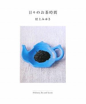 日々のお茶時間—Ordinary Tea and Sweets