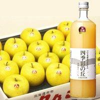 【北海道余市産】りんご果汁100%『四季彩の丘』 林檎ジュース「王林」リンゴ・有機質肥料使用・無添加・完熟搾り 900ml