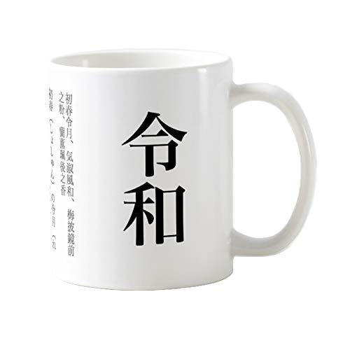 新元号、令和のマグカップ:フォトマグ(グッドデザインシリーズ) (A)
