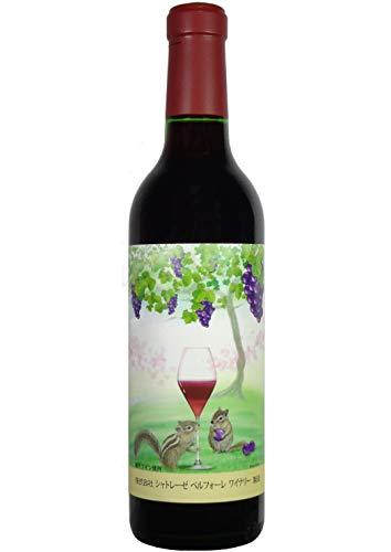 シャトレーゼベルフォーレワイナリー リスラベル 赤 360ml(ハーフサイズボトル詰)