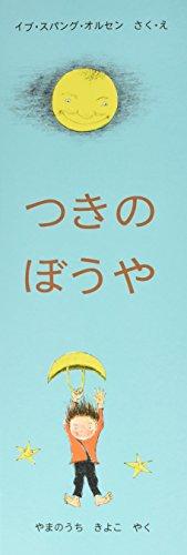 つきのぼうや (世界傑作絵本シリーズ)