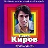 Biser Kirov. Luchshie pesni (Russische Popmusik) [Áèñåð Êèðîâ. Ëó÷øèå ïåñíè]