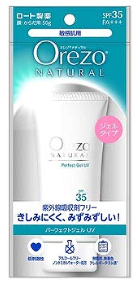 汚す対角線明らかにロート製薬 Orezo オレゾ ナチュラル パーフェクトジェルUV SPF35 PA+++ (50g) 顔?からだ用 日やけ止め 敏感肌用 ジェルタイプ